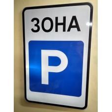 Знаки дорожные прямоугольные